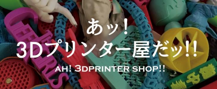 3dprinterya
