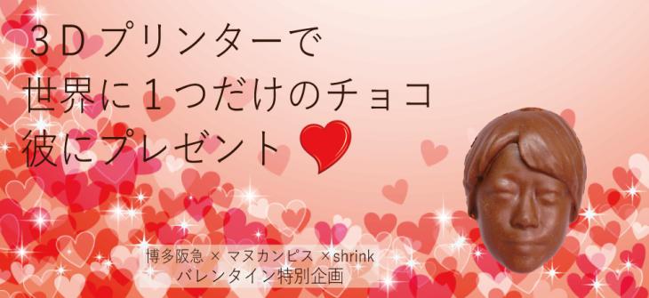 阪急さんチョコレート企画