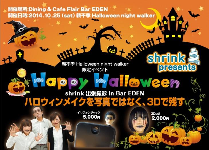 shrink_halloween